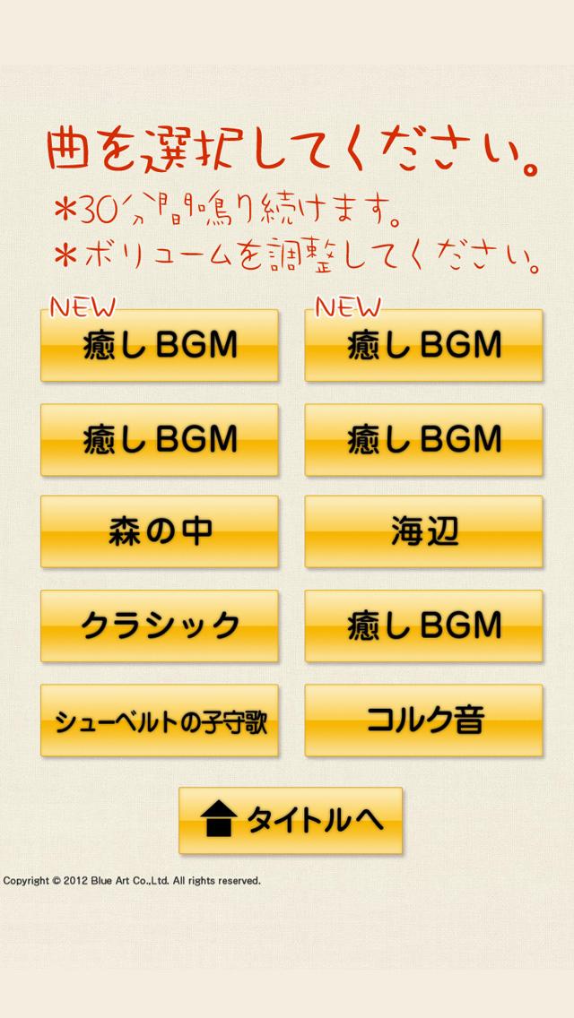 http://a3.mzstatic.com/jp/r30/Purple5/v4/4e/72/61/4e72611f-a11e-df14-ec50-813def09beae/screen1136x1136.jpeg