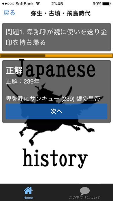 日本史年号の覚え方クイズ Screenshot