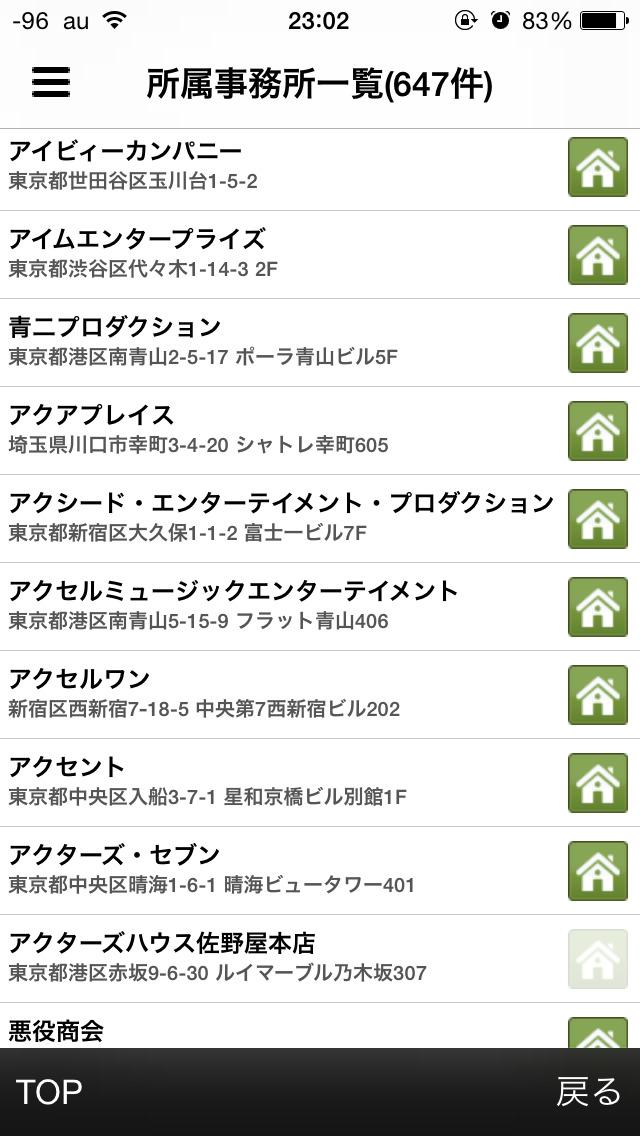 http://a3.mzstatic.com/jp/r30/Purple5/v4/6a/90/9a/6a909a1e-6900-6c88-98fb-19bfaf50e62d/screen1136x1136.jpeg