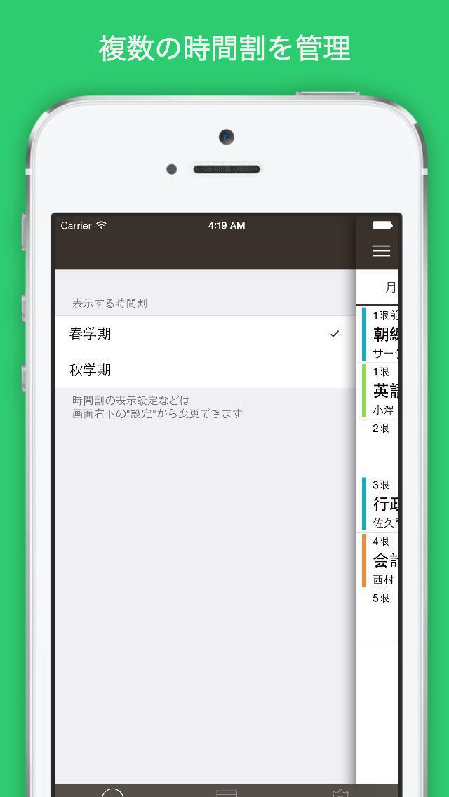 授業管理+ (シンプル時間割アプリ)のおすすめ画像4