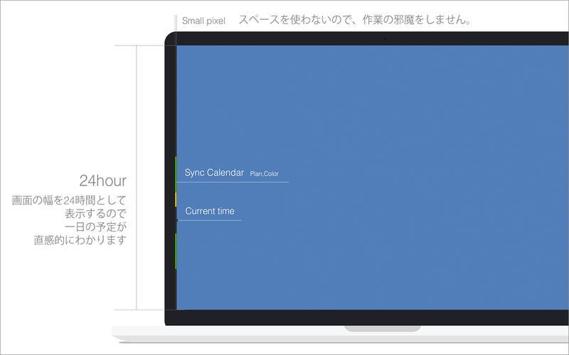 2017年3月2日Macアプリセール スケジュール・サイドバーアプリ「PixelScheduler」が値下げ!