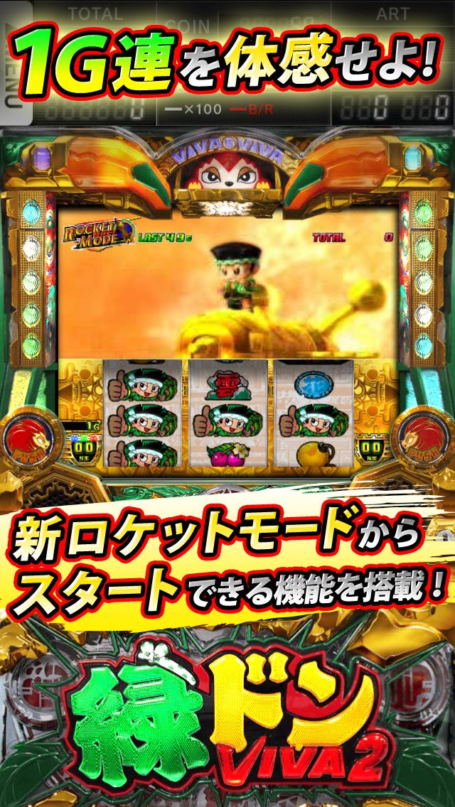 緑ドンVIVA2のスクリーンショット3