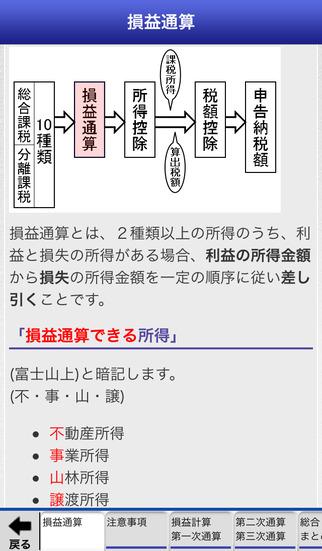 http://a3.mzstatic.com/jp/r30/Purple5/v4/7a/fe/62/7afe6272-7444-7065-012f-0872f10bd98b/screen322x572.jpeg