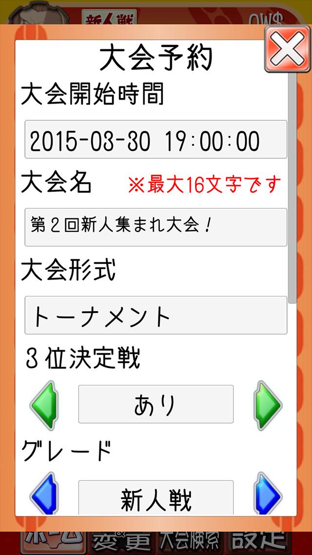 GUILTY GEAR Xrd 大会アプリ! screenshot1