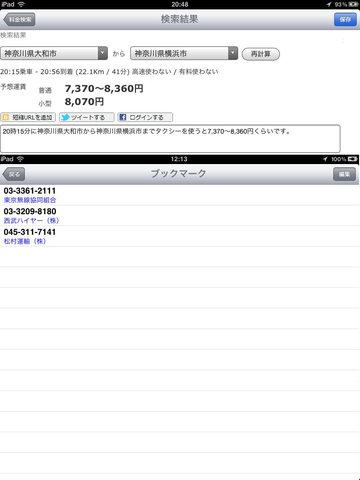 http://a3.mzstatic.com/jp/r30/Purple5/v4/8d/6f/5f/8d6f5f0c-9124-c3bf-143d-636447ff3c66/screen480x480.jpeg