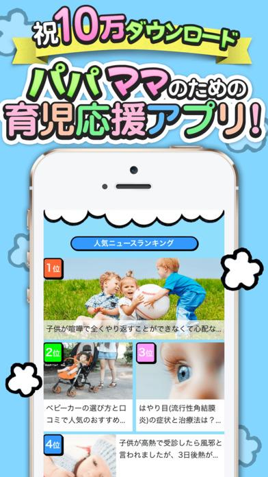 子育てママ&パパの育児情報アプリ-comoRyこもりぃ-のおすすめ画像1