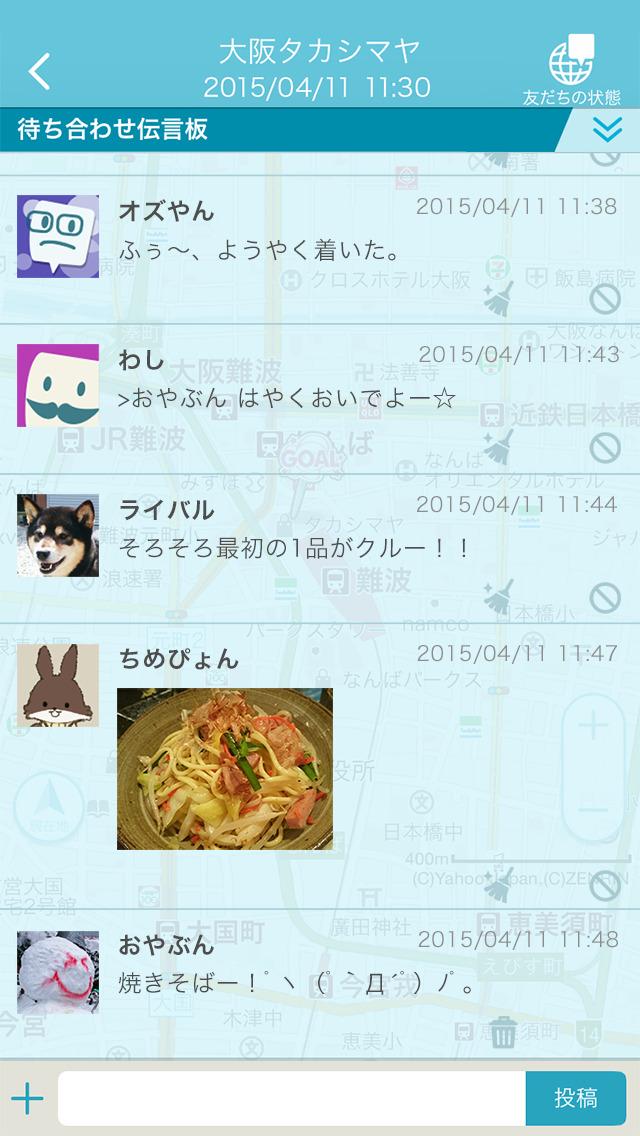 待ち合わせが楽しくなるアプリ MapRin... screenshot1