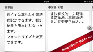 エキサイト中国語翻訳のおすすめ画像3