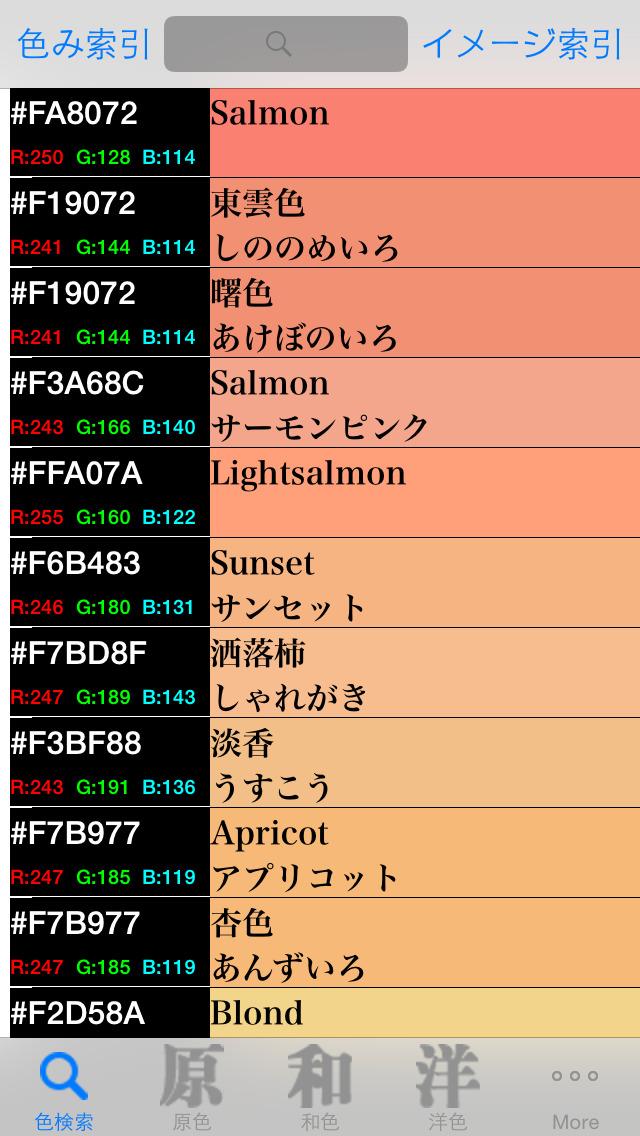 http://a3.mzstatic.com/jp/r30/Purple5/v4/99/e4/af/99e4af18-5368-6275-7136-54f21d84e7d2/screen1136x1136.jpeg