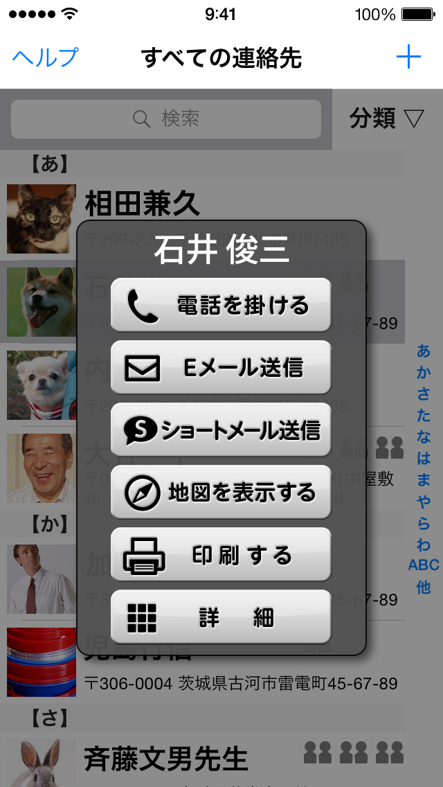 http://a3.mzstatic.com/jp/r30/Purple5/v4/9f/c6/c9/9fc6c9aa-a912-c5ab-2293-9b00fc9d096d/screen1136x1136.jpeg