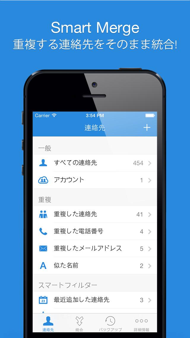 2014年8月19日iPhone/iPadアプリセール ダイヤル短縮ツール「One Touch Dial」が値下げ!
