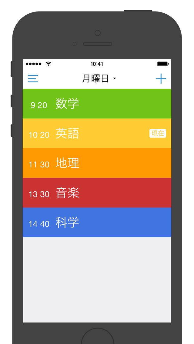 時間割 · Class Timetable