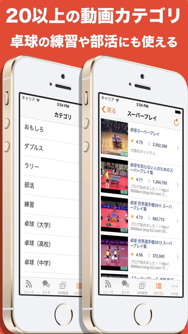 卓球Plus − 卓球ニュースや卓球動画が見れる卓球速報アプリのおすすめ画像4