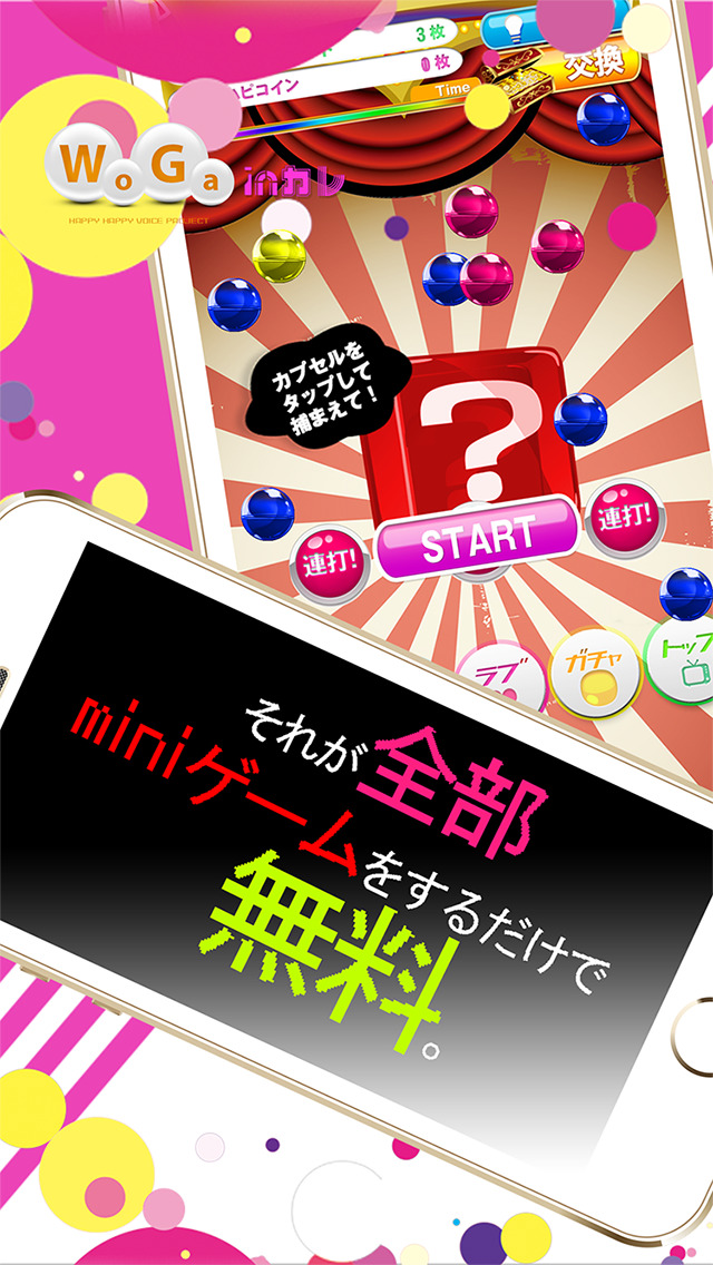 http://a3.mzstatic.com/jp/r30/Purple5/v4/ae/8e/f6/ae8ef6a8-b085-0dd2-d3ee-d73a40aa08cb/screen1136x1136.jpeg