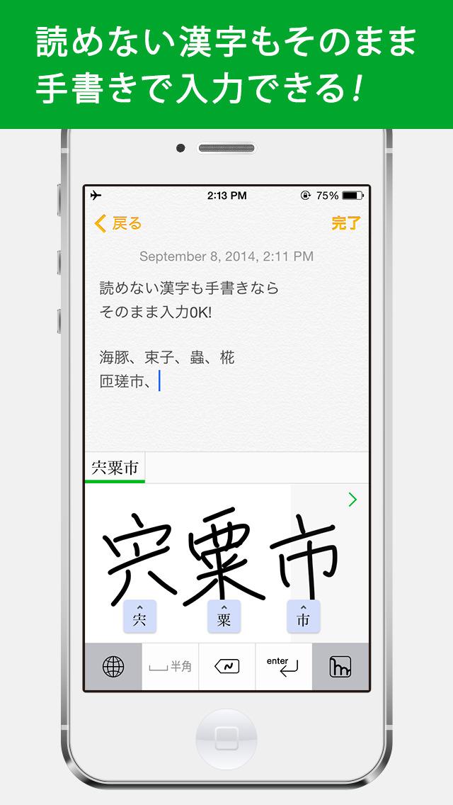 mazec - 手書き日本語入力ソフト3