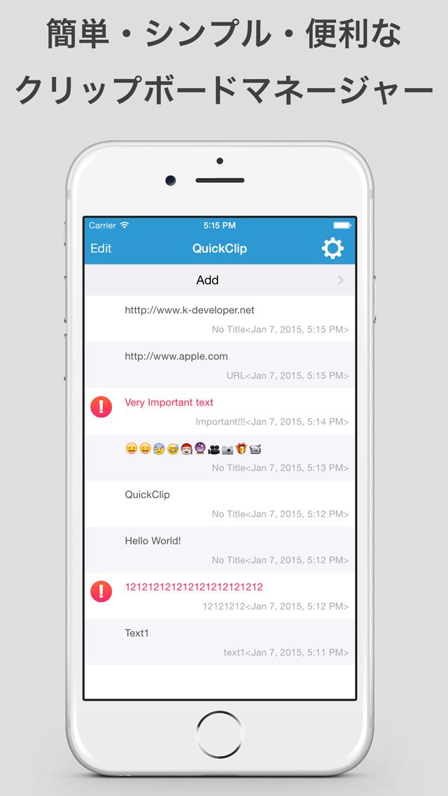 2015年4月30日iPhone/iPadアプリセール コピー&ペーストツール「QuickClip」が無料!
