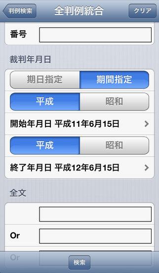 http://a3.mzstatic.com/jp/r30/Purple5/v4/bd/58/c5/bd58c598-26d7-36a8-3172-e7a50c0c3908/screen322x572.jpeg