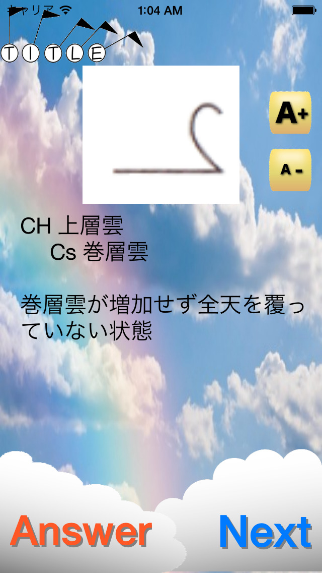 http://a3.mzstatic.com/jp/r30/Purple5/v4/be/69/12/be691200-5e48-c044-3d16-3ff6c5c5923a/screen1136x1136.jpeg