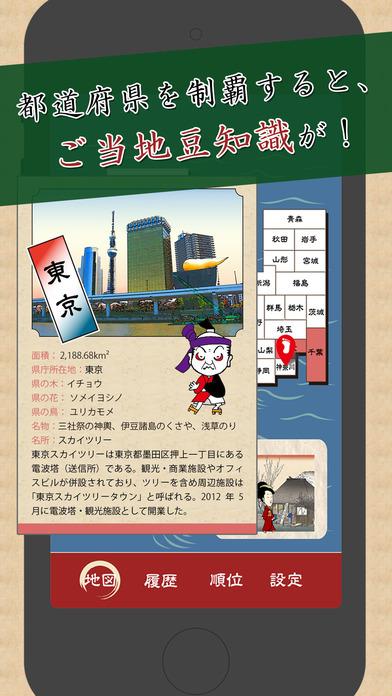 ゆるぶら日本一周 伊能忠敬の歩数計 Screenshot