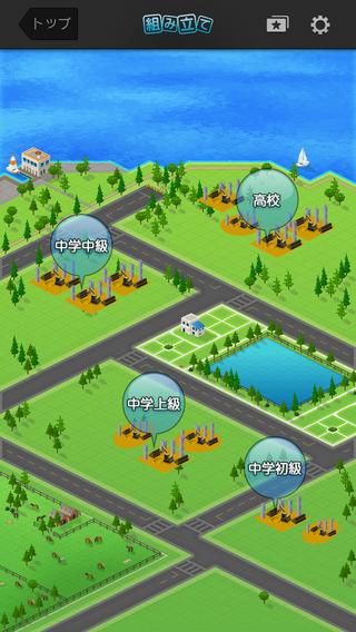 英語組み立てTOWN 無料 Screenshot
