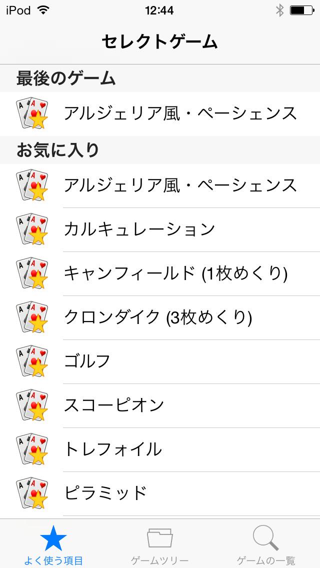 ソリティアコレクション250+(無料で) screenshot1