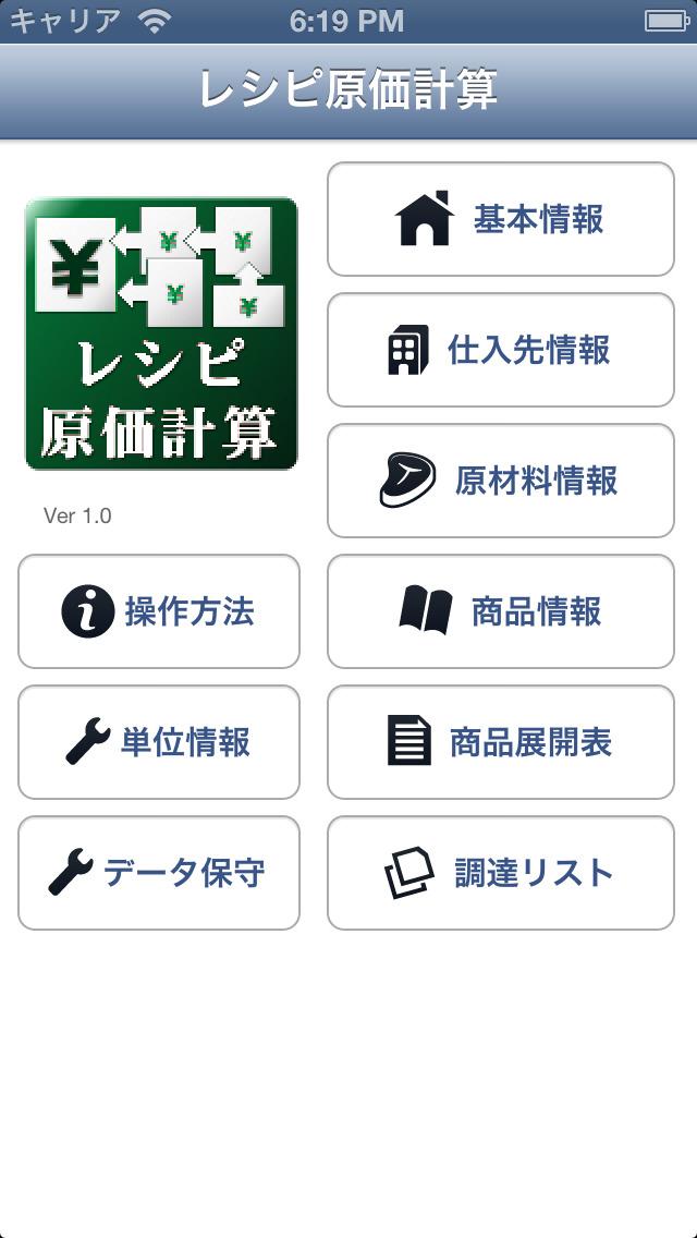 【iPhone人気無料アプリ】レシピ原価計算の評価・評判、口コミ