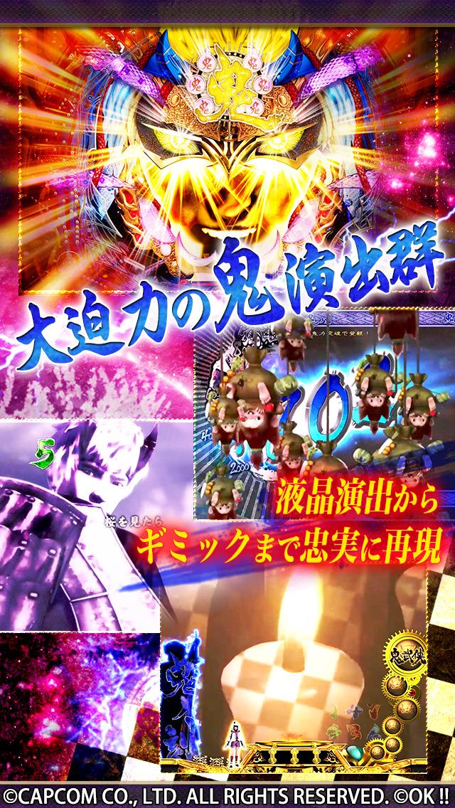 ぱちんこ 新鬼武者 DAWN OF DREAMSのスクリーンショット5