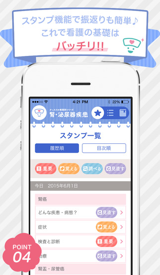 http://a3.mzstatic.com/jp/r30/Purple5/v4/e4/12/be/e412be6a-2fda-be73-bf25-5e6787388f68/screen322x572.jpeg