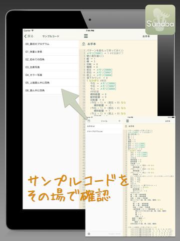 http://a3.mzstatic.com/jp/r30/Purple5/v4/f6/7c/08/f67c081a-f198-4d79-228d-c8a9de681541/screen480x480.jpeg