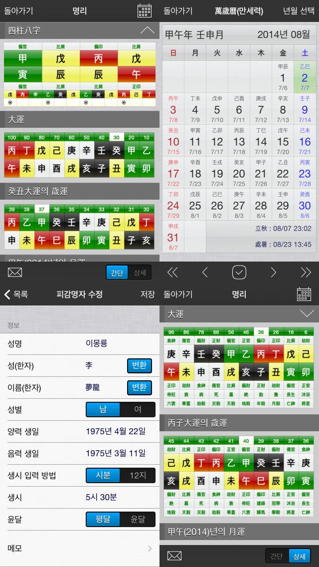http://a3.mzstatic.com/jp/r30/Purple5/v4/fe/55/63/fe5563d0-d51d-7b50-bc1a-d52c31db2d83/screen1136x1136.jpeg