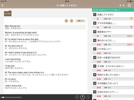 究極の英語リスニング Vol.2 [自然な2000語] [アルク] (添削機能つき) Screenshot