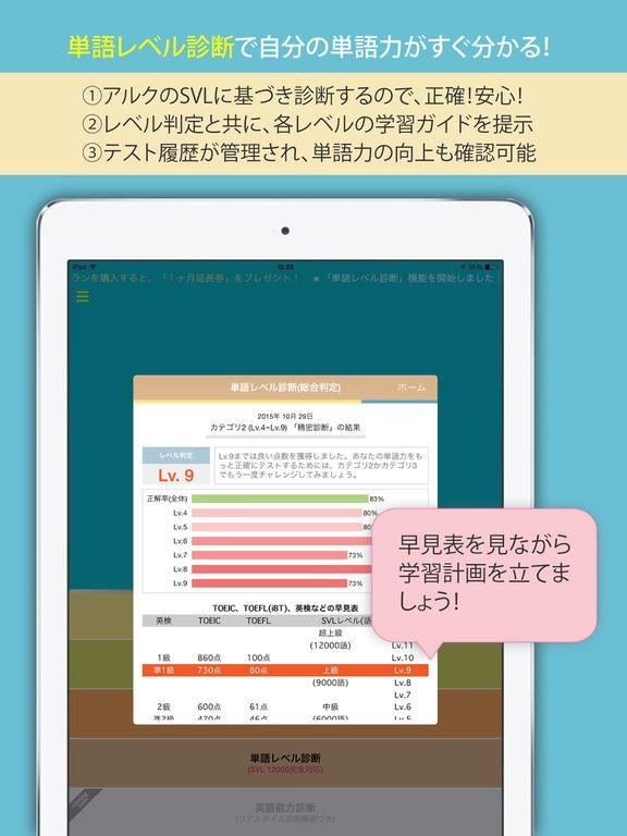 アルク 英語プレミアムパス (単語レベル診断搭載) Screenshot