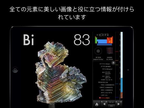 http://a3.mzstatic.com/jp/r30/Purple62/v4/bf/c8/04/bfc80473-7df1-1af7-b6cc-2981ed299740/sc552x414.jpeg