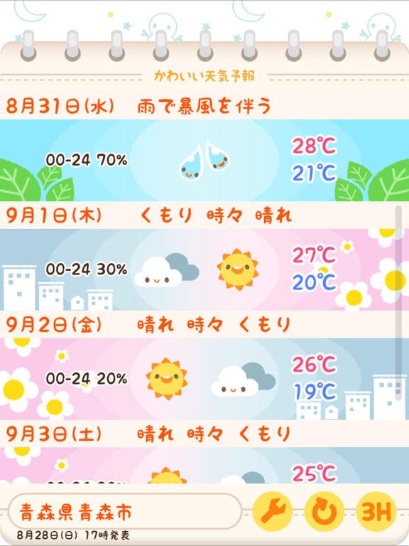 http://a3.mzstatic.com/jp/r30/Purple62/v4/c7/db/33/c7db3387-44de-7ac6-d52b-7db76d00e8ff/sc1024x768.jpeg