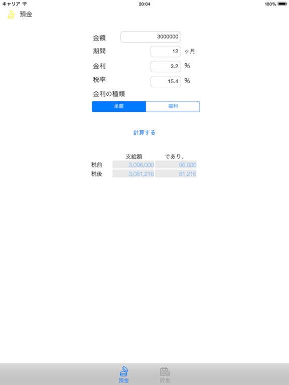 http://a3.mzstatic.com/jp/r30/Purple62/v4/d9/be/31/d9be312e-1ce9-ef5a-b5d1-78d97401df6b/sc1024x768.jpeg