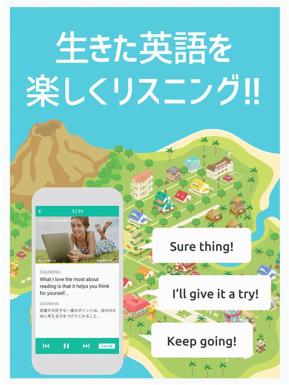 身に付く英語学習 きこえーご 生きた英語を楽しくリスニング! Screenshot