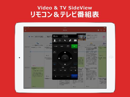 リモコン&テレビ番組表: Video & TV SideView by ソニー Screenshot