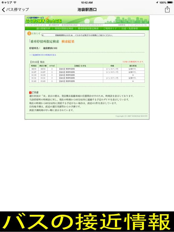 http://a3.mzstatic.com/jp/r30/Purple71/v4/70/af/70/70af7006-4594-32bb-4364-f4035a17191c/sc1024x768.jpeg