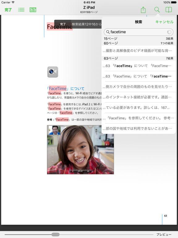 http://a3.mzstatic.com/jp/r30/Purple71/v4/8c/e8/82/8ce882f5-2f29-47e6-3941-48666ba31b87/sc1024x768.jpeg
