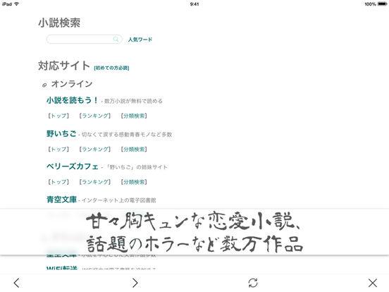 携帯小説⑧ - 人気作品タダ読み! Screenshot