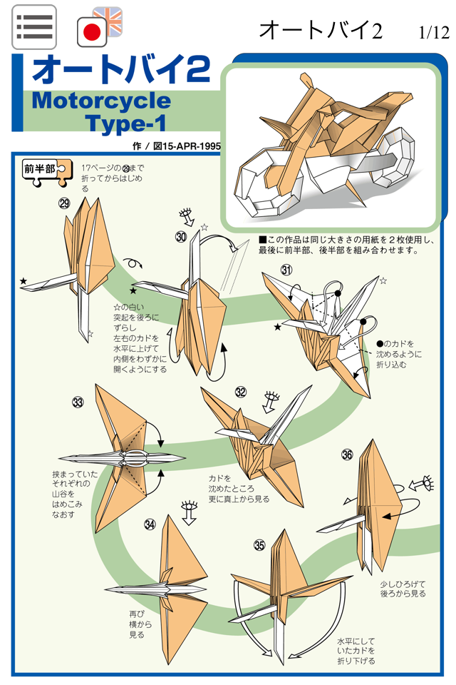Outstanding Origami Complex Diagrams Electronic Schematics Collections Wiring Digital Resources Funapmognl