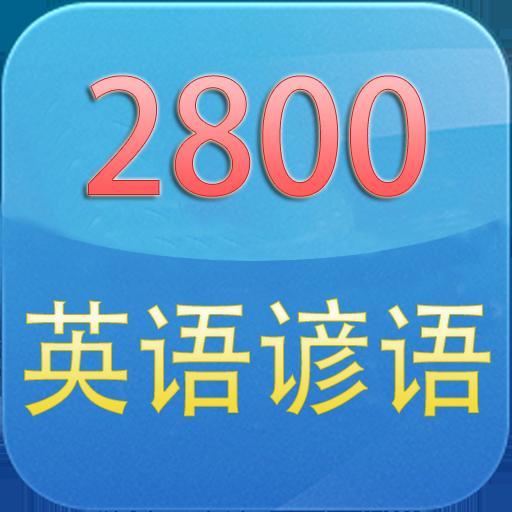 2800 英语谚语 (简繁体版)