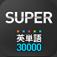 Super 英単語 30000