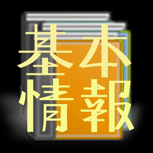 "Qualification for Japan Quiz ""FE"""