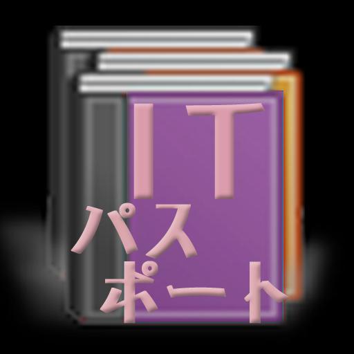 "Qualification for Japan Quiz ""IT Passport"""
