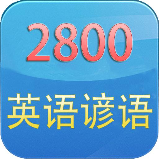 2800英语谚语