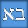 Hebrew Alphabet (FREE)