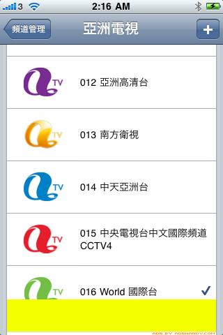 Hong Kong TV Schedules Lite free app screenshot 1