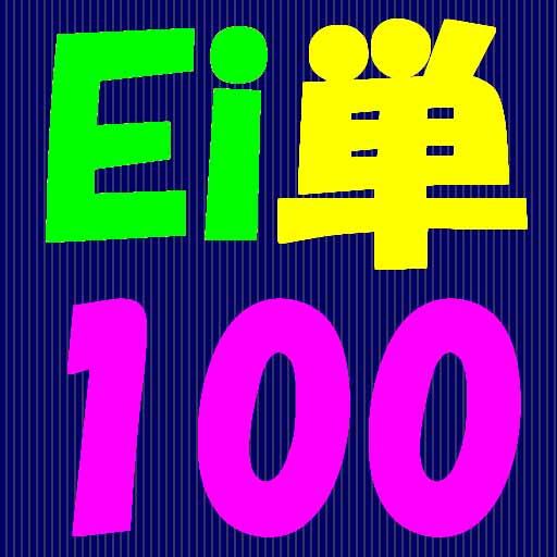 Ei単100