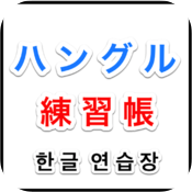 Hangul Writing icon